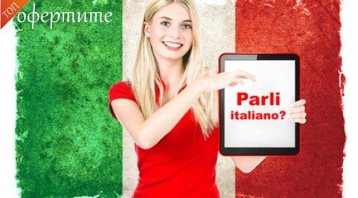 Курс по Испански или Италиански език, ниво В1 - 100 учебни часа от Езикова академия `Роял` само...