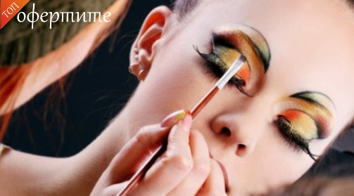 2-дневен интензивен курс по професионален грим от Курсове София само за 46лв вместо 180лв...