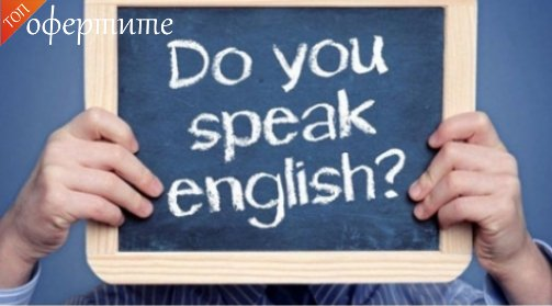 Курс по Английски език ниво А1 или А2 - 72 учебни часа от Учебен център РАЯ за 179лв вместо 358...