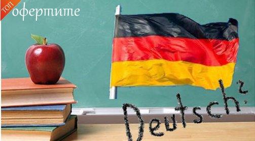 Интензивeн летeн курс по Немски език ниво А1 + сертификат от Езикова академия Роял само за 99 л...