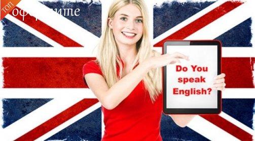 Онлайн индивидуално обучение по Английски език от Учебен Център РАЯ само за 21 лв...