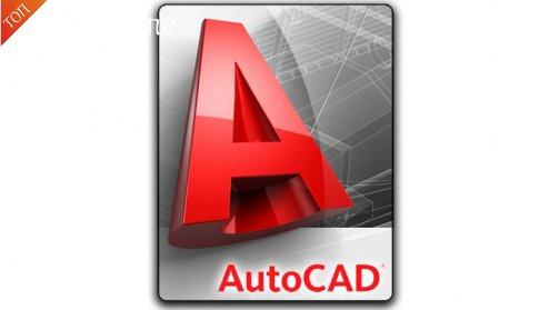 Онлайн индивидуално обучение по AutoCAD от Учебен Център РАЯ само за 24 лв...
