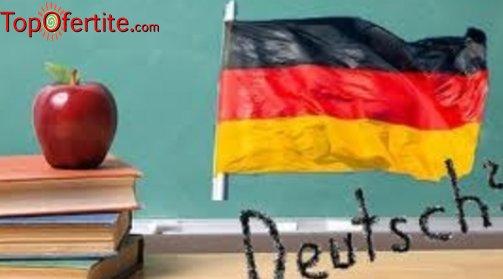 Kурс по Немски език ниво А1.1 50 учебни часа от Учебен център РАЯ за 89 лв, вместо за 178 лв...