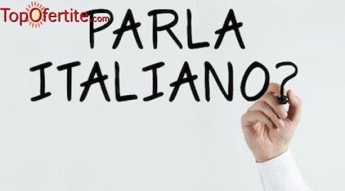 Курс по Италиански език в два модула от Учебен център Рая само за 69 лв вместо 139 лв...