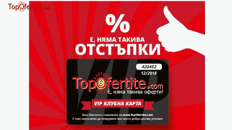 Бъди специален с VIP клубна карта на TopOfertite.com