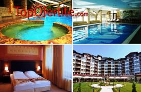 СПЕЧЕЛИ Двудневен уикенд за Двама във Велинград предоставен от Балнео СПА хотел Свети Спас 5*