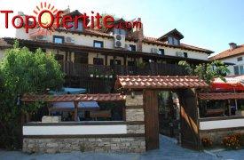 Село Огняново, семеен хотел Алексовата къща! Вземи нощувка + закуска, вечеря и топъл минерален басейн само за 28 лв на човек