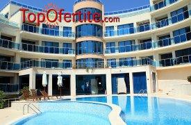 На море в Обзор, хотел Аквамарин! 3, 4 или 6 нощувки в АПАРТАМЕНТ за Двама + закуски, вечери и ползване на шезлонг и чадър на плажа на цени от 294 лв