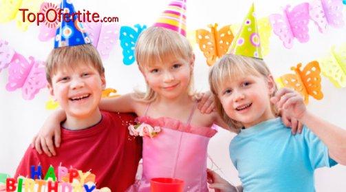 Детски рожден ден с включено меню за 10 или 15 деца и родители в Ресторант - градина Слатина на цени от 147 лв