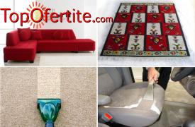 Професионално изпиране на мека мебел до 6 места, 2 матрака, килим или мокет до 15кв.м. на Ваш адрес от фирма Блясък Сървис за 17,90 лв