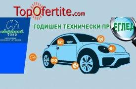 Годишен технически преглед на лек автомобил, джип, бус или лекотоварен в България Мол само за 29 лв вместо за 43 лв