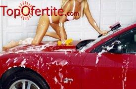 Комплексно ВИП измиване на лек автомобил в Автокомплекс GLR, Военна рампа за 7,99лв