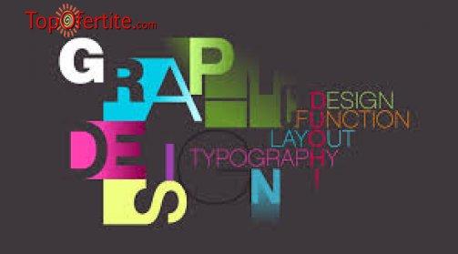 Онлайн курс по Графичен дизайн с два модула: Photoshop и CorelDRAW + документ от Айвис Дизайн за 117 лв, вместо за 320 лв