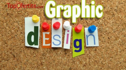 Курс по графичен дизайн-редовна форма от Учебен център РАЯ за 99 лв вместо за 320 лв