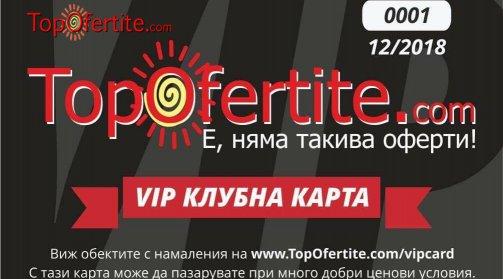 Стани специален с VIP клубната карта на TopOfertite.com! Една карта много отстъпки! Виж обектите в страната! Супер намаления всеки ден!