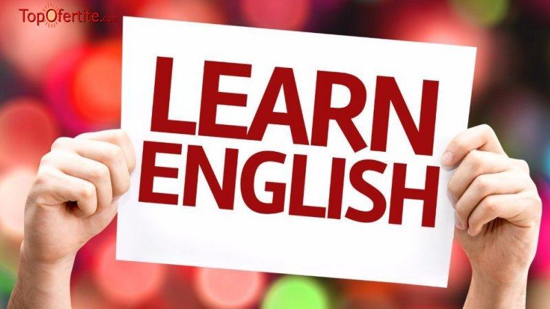 Курс по разговорен английски език от Езиков център Зази само за 48 лв вместо за 72 лв