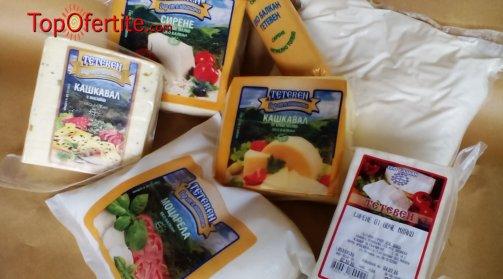 Натурални ЕКО млечни продукти от мандра Тетевен! Краве сирене, кашкавал, моцарела или овче сирене и др. на цени от 11.99 лв.