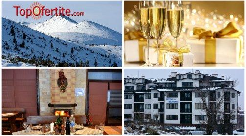 Хотел Роял Банско за Нова Година! 2 нощувки в студио или апартамент + закуски, вечери, новогодишен брънч и Уелнес пакет на цени от 212 лв на човек