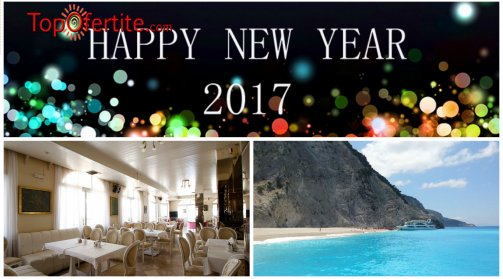 Гърция, остров Лефкада хотел Nirikos 3* за Нова Година! 3 нощувки + 3 закуски, 2 вечери, транспорт и фериботни такси само за 279 лв