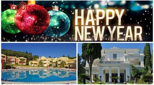 Гърция, остров Корфу хотел Olympion village 3* за Нова Година! 3 нощувки + 3 закуски, 2 вечери, транспорт и фериботни такси само за 279 лв