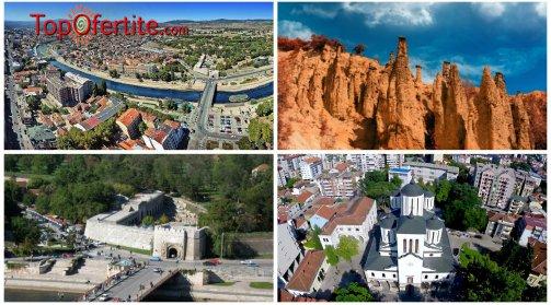 1-дневна екскурзия до Пирот и Ниш! Туристическа обиколка + транспорт само за 25 лв.