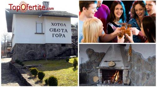 Хотел Света Гора, село Орешак за 8-ми Декември! 2 или 3 нощувки за четирима в къща само за 170 лв или 260 лв