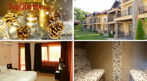 Хотел Арго, Село Рибарица за Коледа! Нощувка  + закуска, вечеря, празнична вечеря, сауна и джакузи на цени от 52 лв на човек
