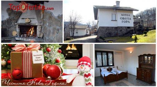 Хотел Света Гора, село Орешак за Нова Година! 3 или 4 нощувки за четирима в къща само за 390 лв или 480 лв