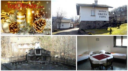 Хотел Света Гора, село Орешак за Коледа! 2 или 3 нощувки за четирима в къща само за 199 лв или 269 лв