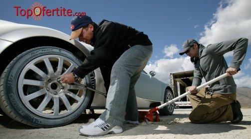 Смяна на гуми с включен монтаж, демонтаж и баланс в Автокомплекс Vendi Auto за 10 лв