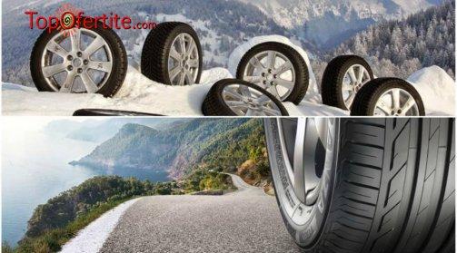 Смяна на гуми с включенo сваляне, качване монтаж, демонтаж и баланс на 2 бр. от сервиз Катана за 7.80 лв