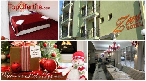 Хотел Зевс, Поморие за Нова Година! 2 или 3 нощувки + закуски и празнична новогодишна вечеря с DJ-караоке на цени от 179 лв. за един човек
