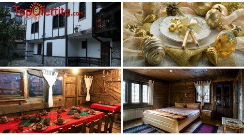 Хотел Златева къща, Банско за Коледа! 3 нощувки + закуски, вечери, едната празнична само за 70 лв на човек