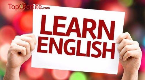 Kурс по Английски език ниво А2 - 80 учебни часа от Учебен център РАЯ само за 159 лв