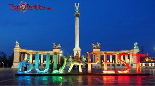 4-дневна предколедна екскурзия до Будапеща с включени 2 нощувки + закуски и транспорт само за 135 лв. на човек