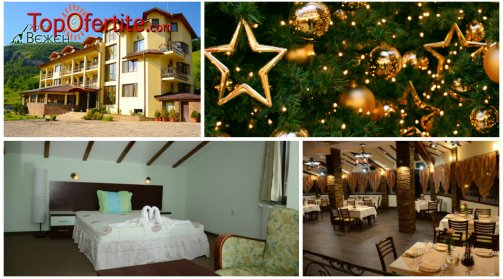Хотел Вежен, село Рибарица за Коледа! 3 нощувки + закуски и празнични вечери само за 180 лв на човек