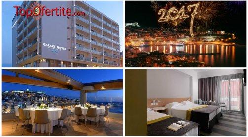 Гърция, Кавала хотел Airotel Galaxy 4* за Нова Година! 3 нощувки + закуски, 2 вечери, 1 празнична Новогодишна вечеря с включени напитки и транспорт само за 395лв.