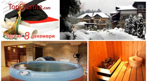 Хотел Арго, Село Рибарица за 8-ми Декември! Нощувка  + закуска, вечеря, сауна и джакузи на цени от 40 лв на човек