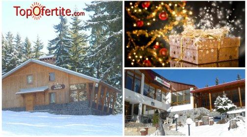 Хотел Елица, Пампорово за Коледа! 2 нощувки + закуски, вечери, едната празнчна, Уелнес пакет и безплатен транспорт до ски пистата само за 70 лв. на човек
