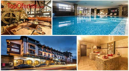 Хотел Банско СПА и Холидейз 4*! Нощувка на база All inclusive + СПА пакет само за 62 лв