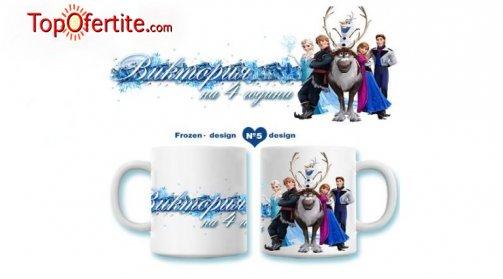 Чаша със снимка по избор и дизайн на клиента + кутийка за 5.90 вместо за 16 лв