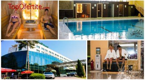 Хотел Здравец Уелнес и СПА 4*, Велинград! 3 нощувки + закуски, вечери, 1 масаж, 1 Fish spa и Уелнес пакет + 1 дете  до 12 г. Безплатно на цени от 194 лв. на човек
