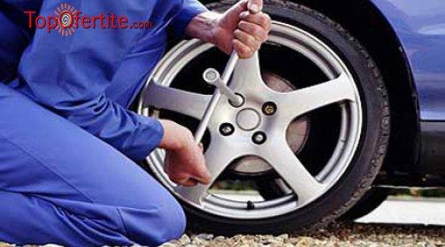 Смяна на гуми с включен монтаж, демонтаж и баланс в Автоцентрове `РАДИАЛ 2000` само за 10 лв или 20 лв