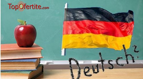 Курс по немски език за начинаещи ниво А1.1 и А1.2 - 50 учебни часа  от Учебен център Рая само за 95 лв, вместо за 190 лв