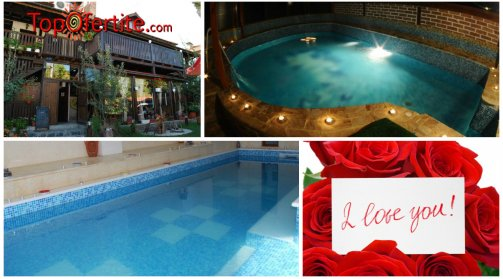 Семеен хотел Алексовата къща, село Огняново за Свети Валентин! 2 или 3 нощувки + закуски, 1 празнична вечеря и топъл минерален басейн на цени от 95 лв на човек