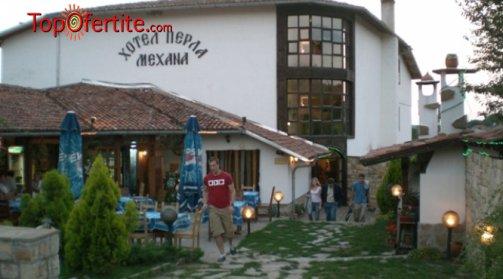 Хотел Перла, Арбанаси! 1 нощувка + закуска, вечеря и ползване на басейн само за 35 лв на човек