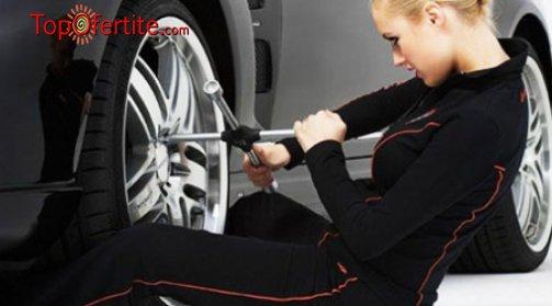 Смяна на гуми  в Гео Милев с включен монтаж, демонтаж и баланс от Автокомплекс А и С груп само за 8,90лв.