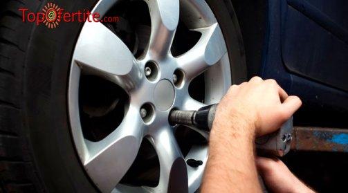 Смяна на 2 броя гуми с включен монтаж, демонтаж, баланс и тежести от Автосервиз АРТИ само за 9 лв