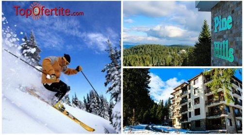 LAST MINUTE Хотел Пайн Хилс, Пампорово Ски и Релакс! 2, 3 или 5 нощувки в студио или апартамент + закуски и транспорт до ски пистите на цени от 39.90 лв на човек
