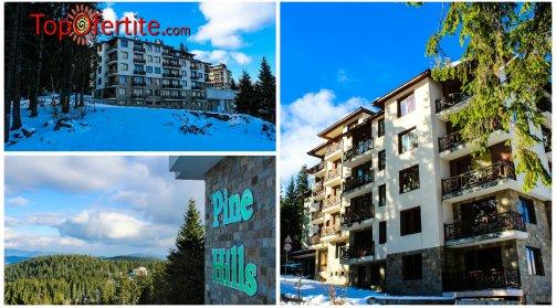 Хотел Пайн Хилс, Пампорово! 2, 3 или 5 нощувки в студио или апартамент + закуски и транспорт до ски пистите на цени от 49.90 лв на човек